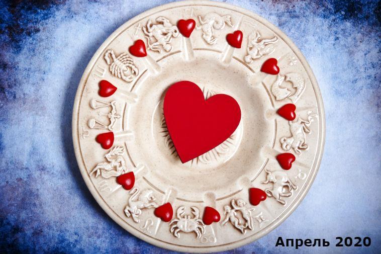 Любовный гороскоп для всех знаков Зодиака на апрель 2020 года